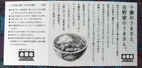 20111211_ticket_ura