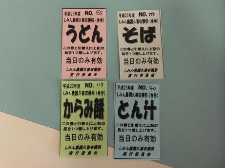 20111219_ticket