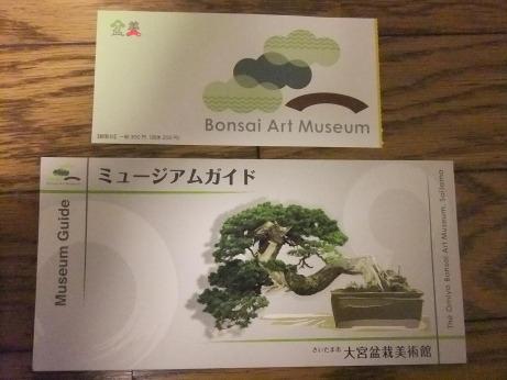 20111227_ticket