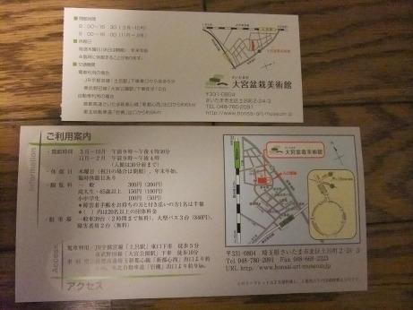 20111227_ticket2