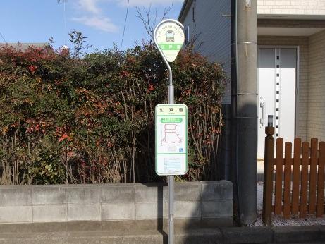 20120106_busstop