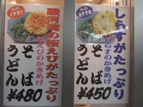 20120119_shirasu_soba