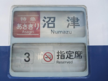 20120130_asagiri_4