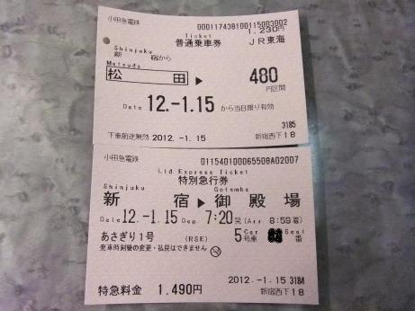 20120201_ticket