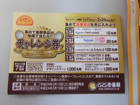 20120205_ticket