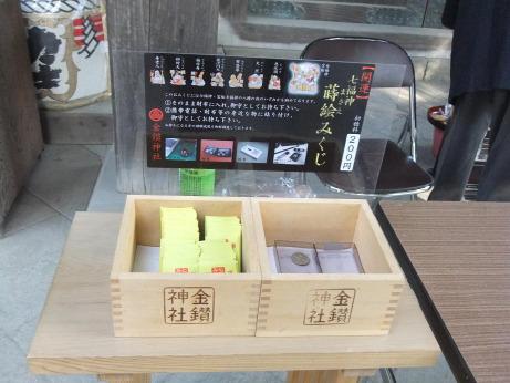 20120206_makiemikuji
