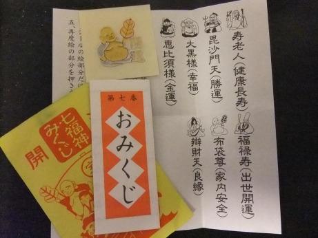 20120206_omikuji2