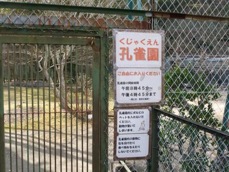20120222_kujyakuen