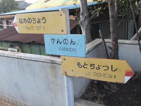 20120228_cyoushi_dentetsu2