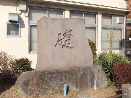 20120229_ishizue