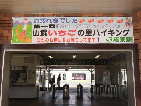 20120229_narutou_st5