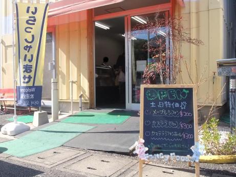 20120312_shop