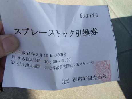 20120330_hikikaeken