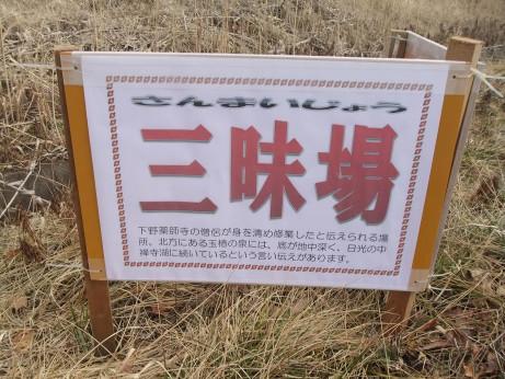 20120402_sanmaijyou1