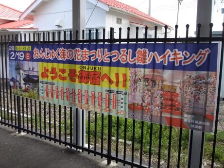 20120404_oudanmaku1