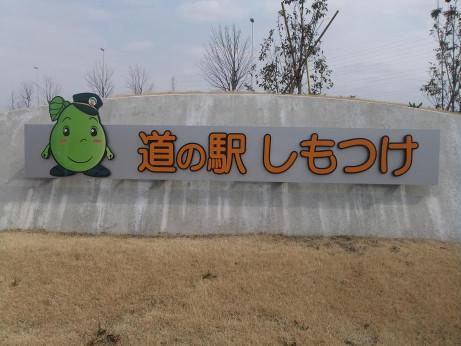 20120407_michinoeki2