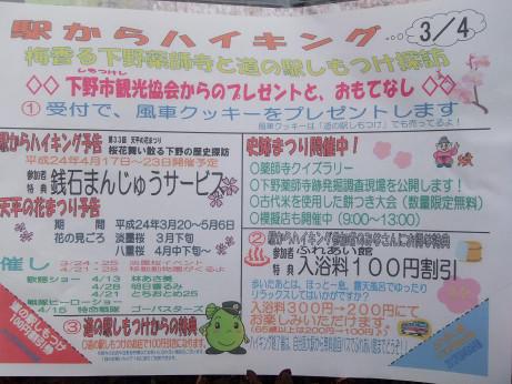 20120412_omotenashi