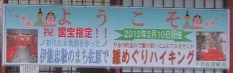 20120421_youkoso