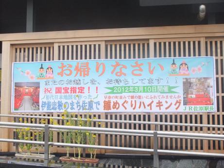 20120421_okaeri