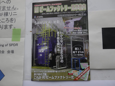 20120424_beam_factory