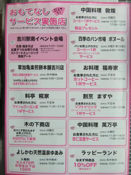 20120426_omotenashi
