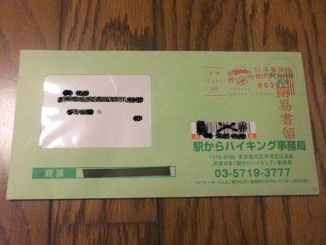 20120512_jimukyoku