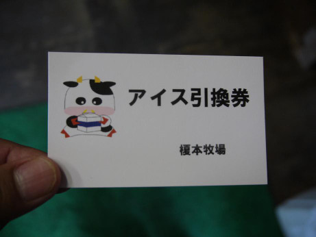 20120607_enomoto_farm6