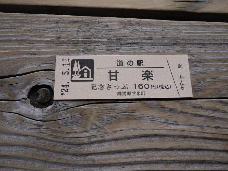 20120609_kippu1