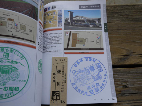 20120609_stamp