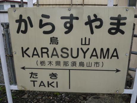 20120704_ekimei