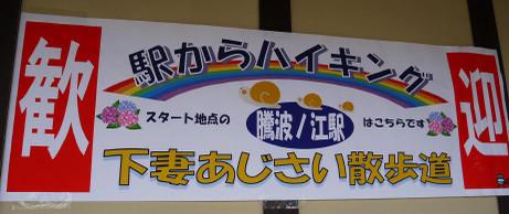 20120722_youkoso_maku
