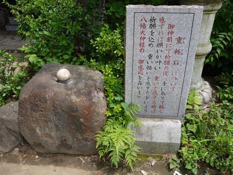 20120722_omokaruishi