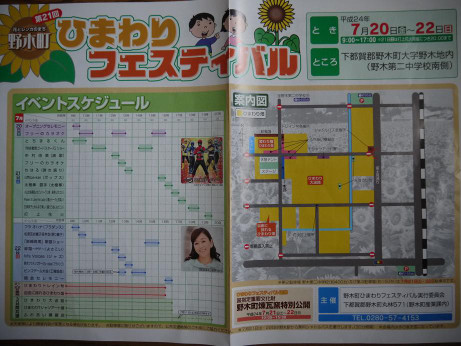 20120723_panfu