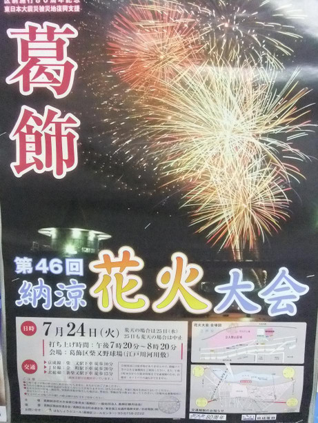 20120725_poster