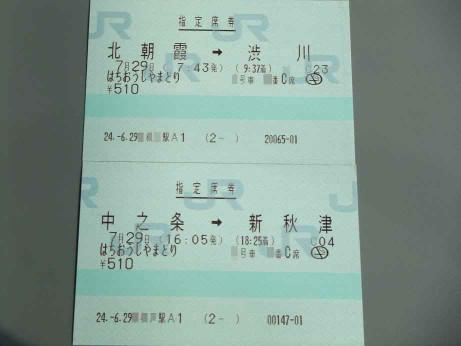 20120807_kippu