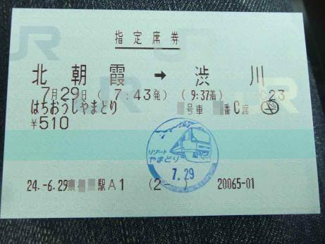 20120807_kippu2