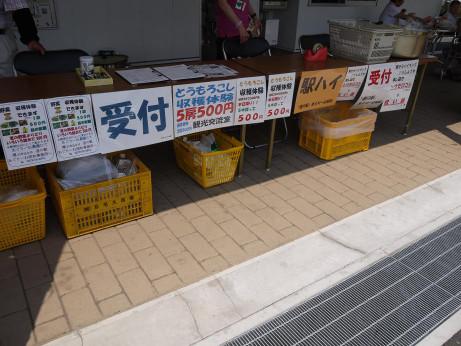 20120815_michinoeki2