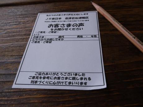 20120820_enquete