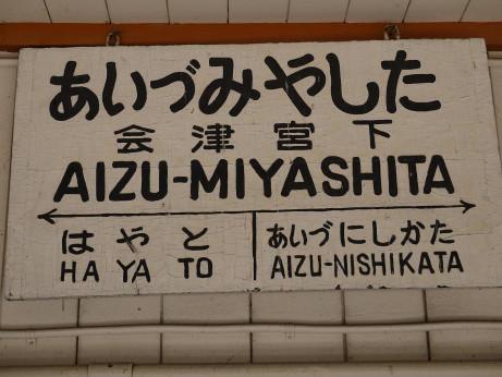 20120823_aizu_miyashita_st_07