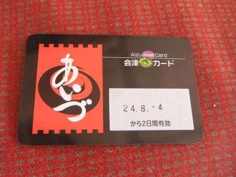 20120901_card