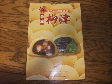 20120907_panfu