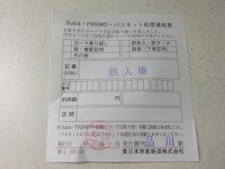 20120915_gonyujyou