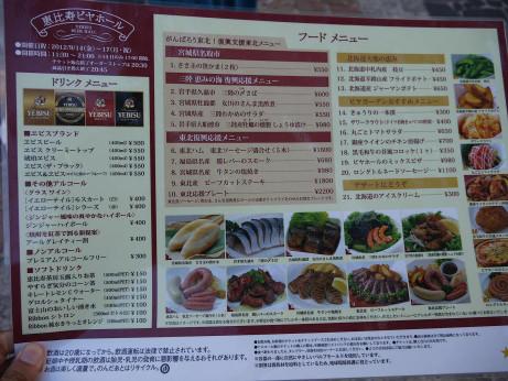 20120917_menu