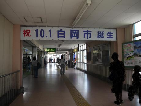 20120922_shiraoka_st2