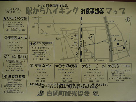 20120922_syokuji_map