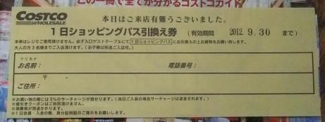 20121001_shopping_pass_hikikaeken2