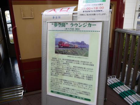 20121003_yumekukan_loungecar_enter