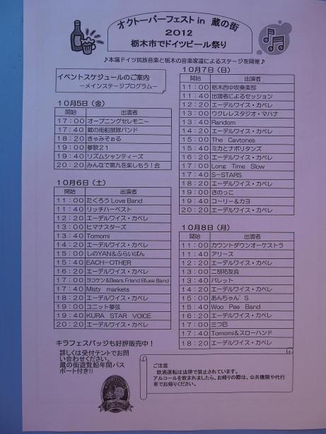 20121009_panfu2