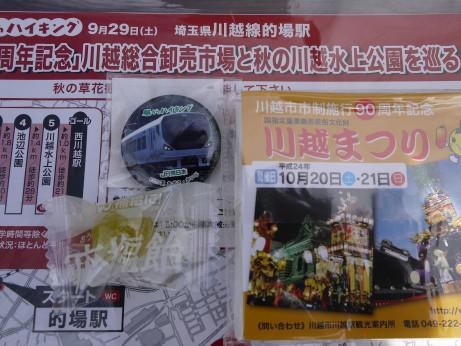 20121020_batch