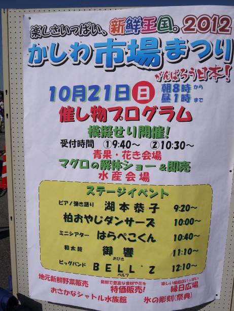 20121022_ploguram